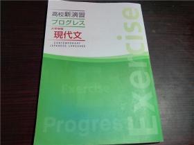 原版日本日文书 高校新演习 プログレス 大学受验 现代文 16开平装