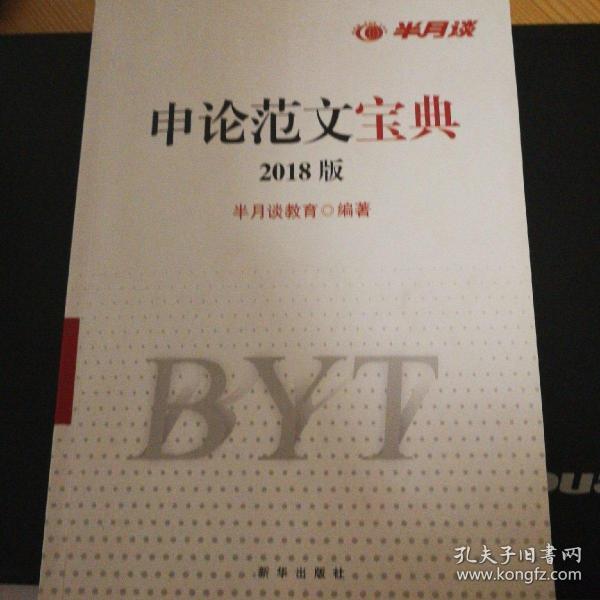半月谈 申论范文宝典(2018年版)