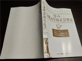 原版日本日文书 Q&A 令和元年改正会社法 祝田法律事务所 金融财政事情研究会 2020年 大32开平装