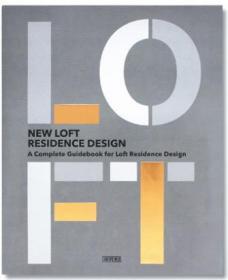 LOFT住宅設計舊建筑倉庫廠房改造工業風現代風混合風格loft空間設計案例書籍 一本書讀懂LOFT住宅設計