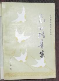 气功精华录(中华传统养生丛书)