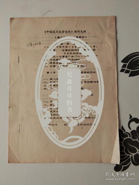 [标签] 中国抗日战争史 编写大纲,第一个11页 第二个26页