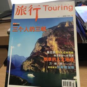 旅行 杂志 2006年5月