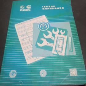 L系列发动机故障判断和维修手册