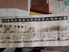 1951年照片 苏北干校工商业训队结业留影纪念 老照片