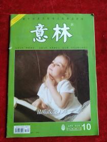 意林(2008年第10期)
