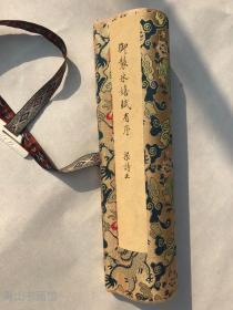梁诗正 御制冰嬉赋有序。纸本大小23.93*122厘米。丝绸覆背高档装裱。装裱成品长度3米左右