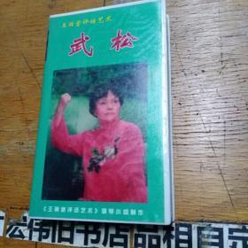 王丽堂评话艺术 武松 录像带 选 段-