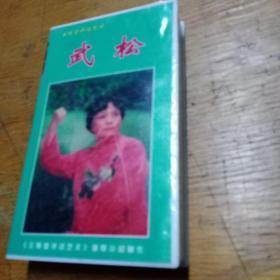 王丽堂评话艺术 武松 录像带 选段--