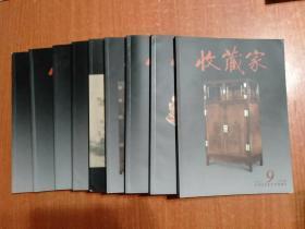 9册合售:收藏家2011年第1.2.3.4.5.6.7.8.9期 总第171期~179期