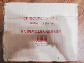 李济文集(五卷本)