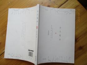 姜澄清文集之七 古文笔法【按图片发货 如图23号