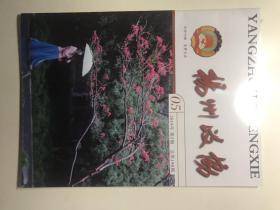 扬州政协2019年第5期