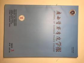【全新正版】广西警察学院学报2019年第3期
