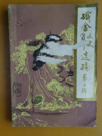 织金文史资料选编(第二辑)X--1