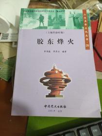 山东革命历史文化丛书28胶东烽火