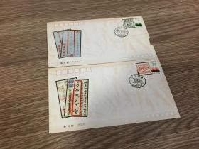 首日封:中国人民革命战争时期邮票发行六十周年 纪念邮票  2张一套