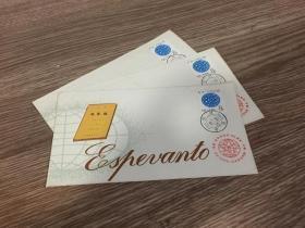 世界语诞生一百周年暨林振翰先生 纪念封  3枚