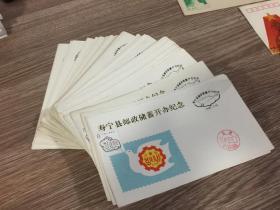 寿宁县开办邮政储蓄纪念封  90枚