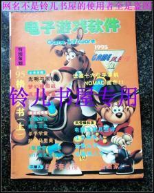 电子游戏软件1995年第12期  电软杂志九五年95年