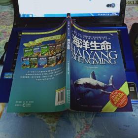 海洋生命:我的第一套百科全书