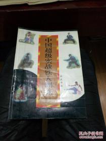 中国超级铁人实战训练自学教程 附盘