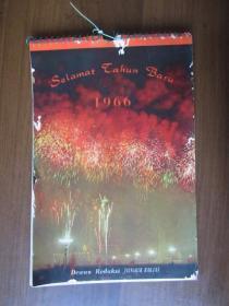 1966年风光挂历(人民中国杂志社出版,印度尼西亚文版,连封面14页全)