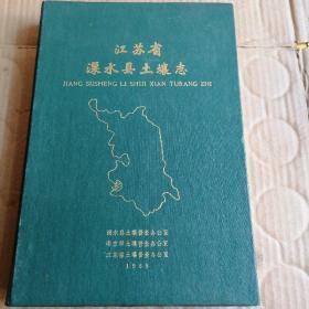 《江苏省溧水县土壤志》精装,十六开!!
