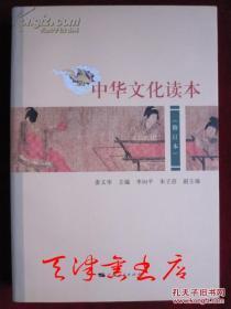 中华文化读本(修订本)
