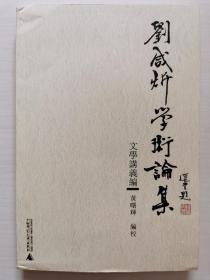 刘咸炘学术论集:文学讲义编