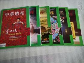 中华遗产 2019  1*2*4**7*8*10
