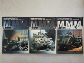 战火-手工静态军事模型系列之ABC(三册) 9-9.5品
