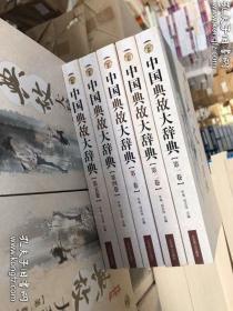 全新。现货。正版。中国典故大辞典 全5册 平装