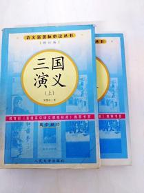 DR146004 语文新课标必读丛书--三国演义(上、下册共两本)(修订版)(书内有读者签名)