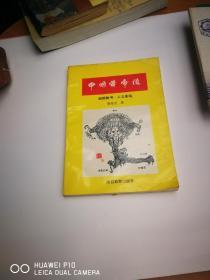 中国黄帝陵 签名本
