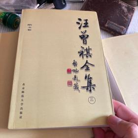 汪曾祺全集(3):散文卷