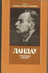 【正版俄文原版】《朗道传》迈娅·比萨拉比著作Лев Ландау 收藏佳品