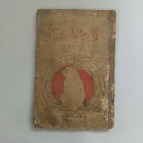 满洲国时期,,《实地养兔法》。