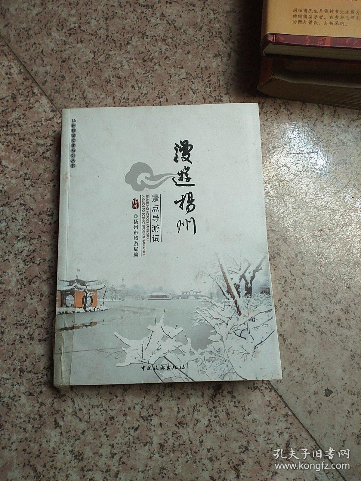 漫游扬州 : 扬州景点导游词