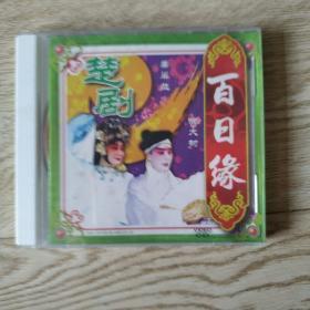 楚剧:百日缘【CD碟】