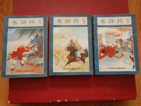 水浒传(中国古典文学名著连环画库)