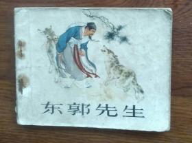 连环画东郭先生