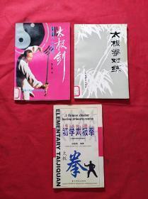 (太极拳对练)(传统六十四式太极剑)(初学太极拳)三本合售