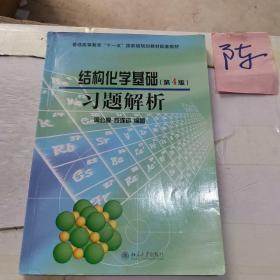 """结构化学基础(第4版)习题解析/普通高等教育""""十一五""""国家级规划教材配套教材"""