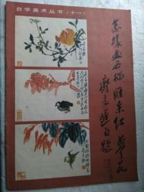 自学美术丛书(十一)怎样画石榴、雁来红、蓼花