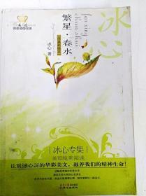 DR164066 美冠�美��x��∮系--繁星・春水