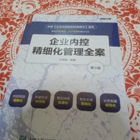 企业内控精细化管理全案(第3版)