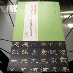 金石拓本典藏--汉甘陵相尚博碑