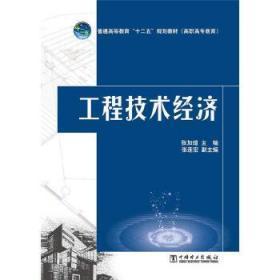 """普通高等教育""""十二五""""规划教材(高职高专教育)  工程技术经济"""