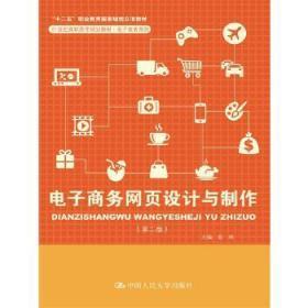 电子商务网页设计与制作(第二版)